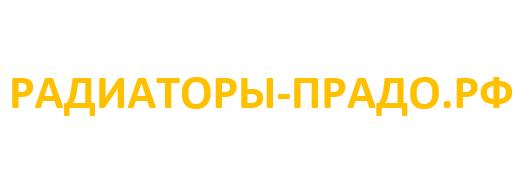 РАДИАТОРЫ-ПРАДО.РФ